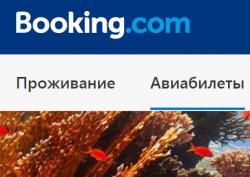Booking.com наизнанку